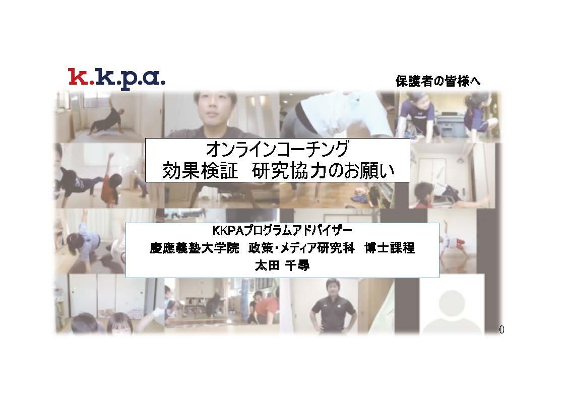 kkpa_online_01