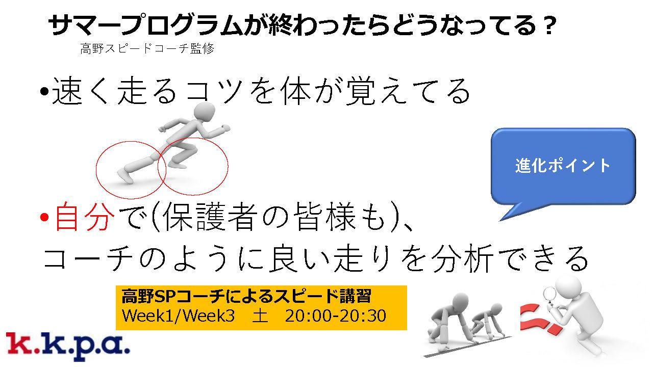 2020_summer_online_program_ページ_8