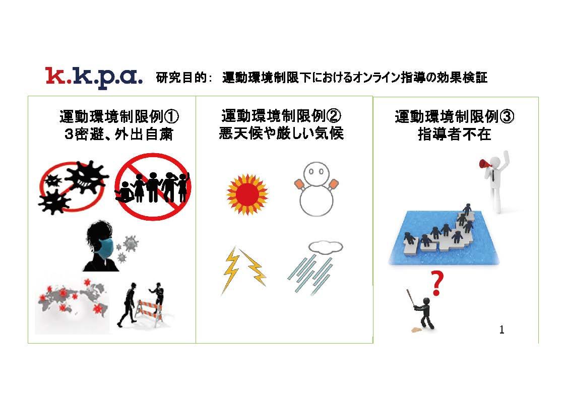 kkpa_online_02