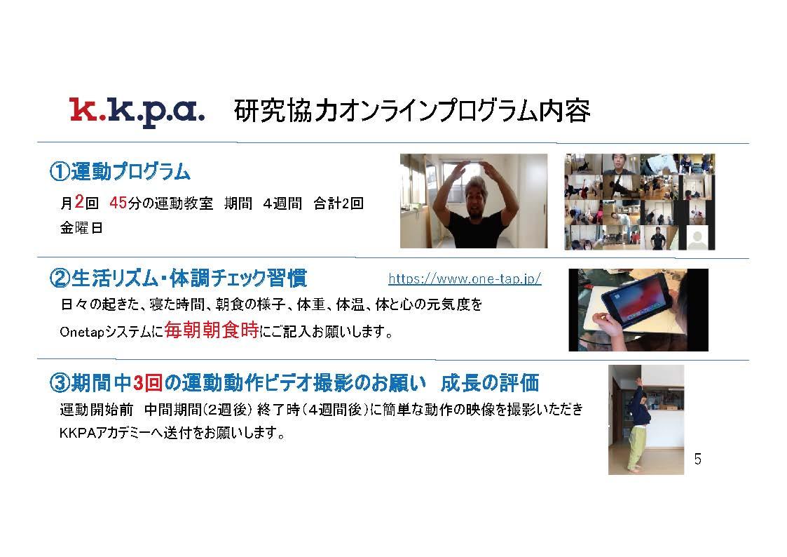 kkpa_online_06