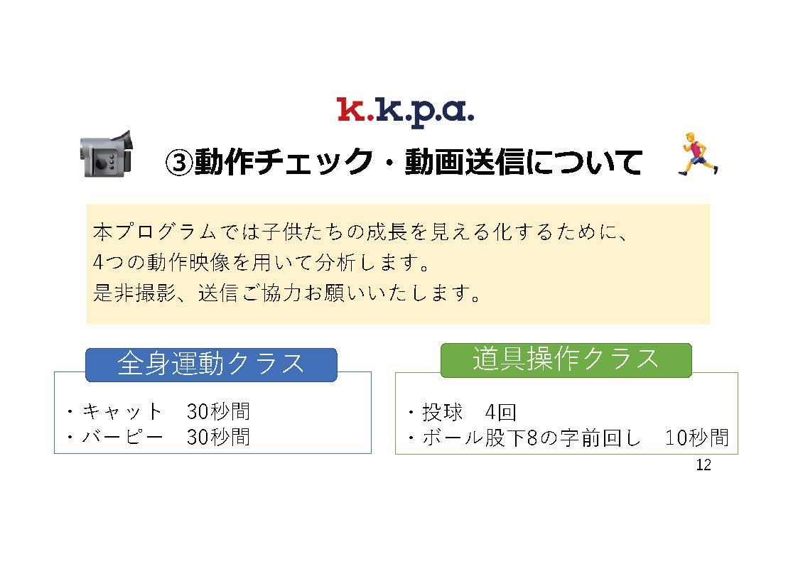 kkpa_online_13