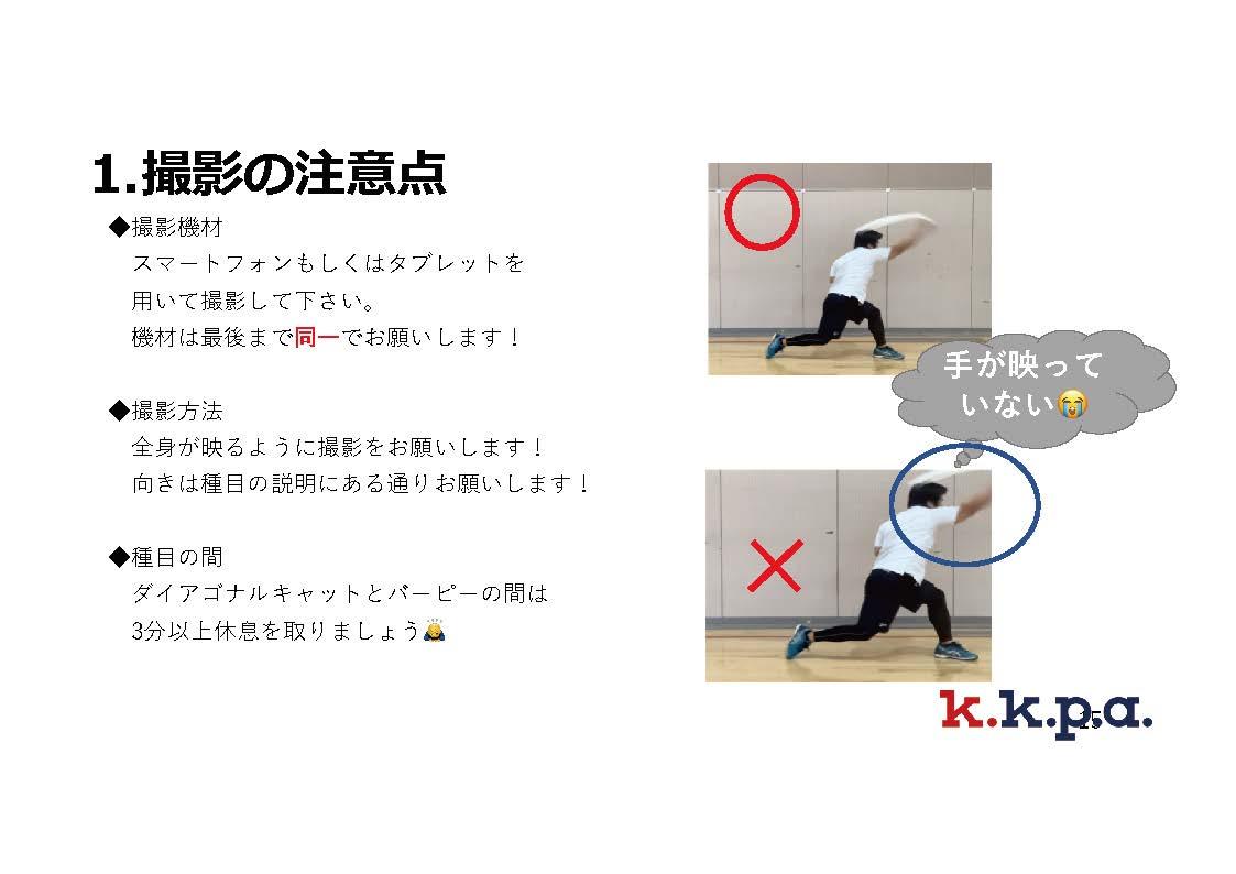 kkpa_online_16
