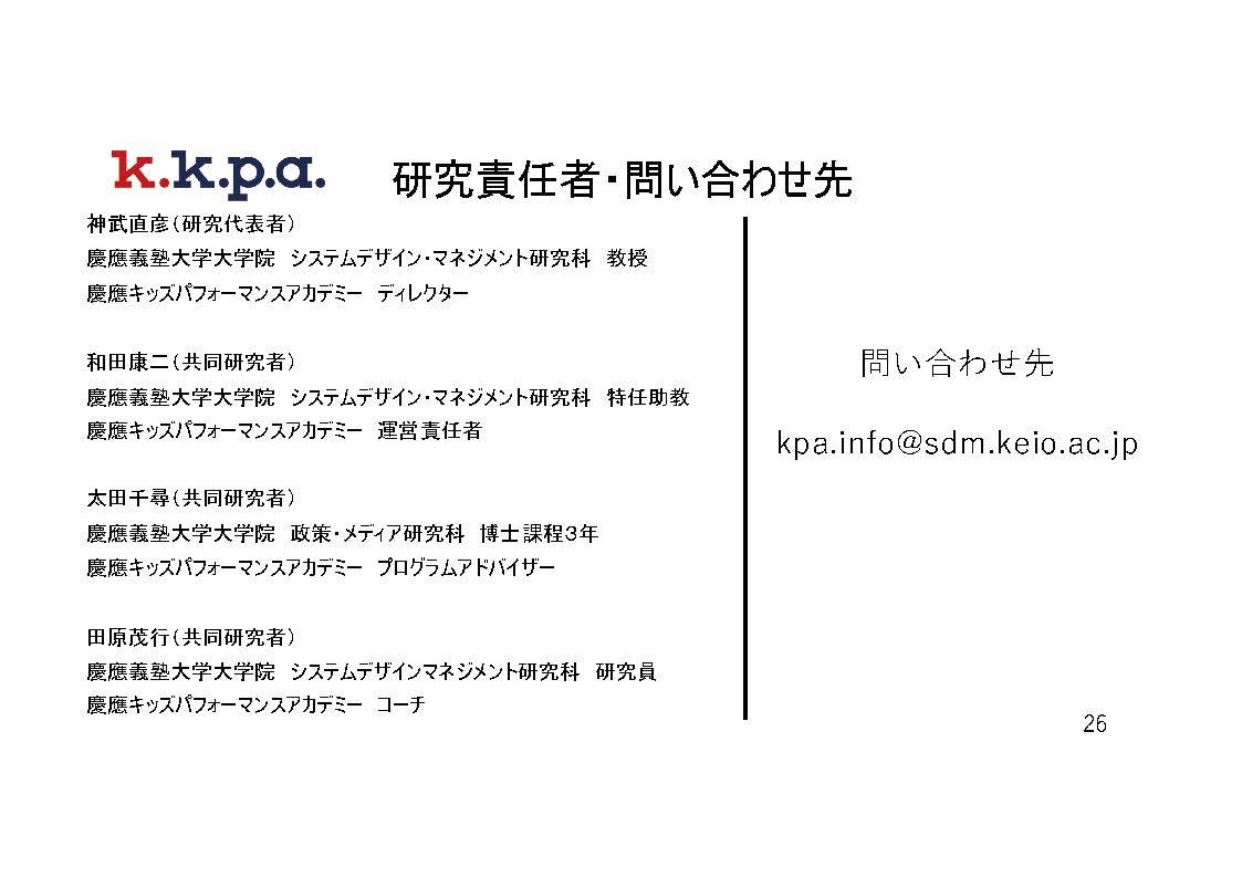 kkpa_online_27