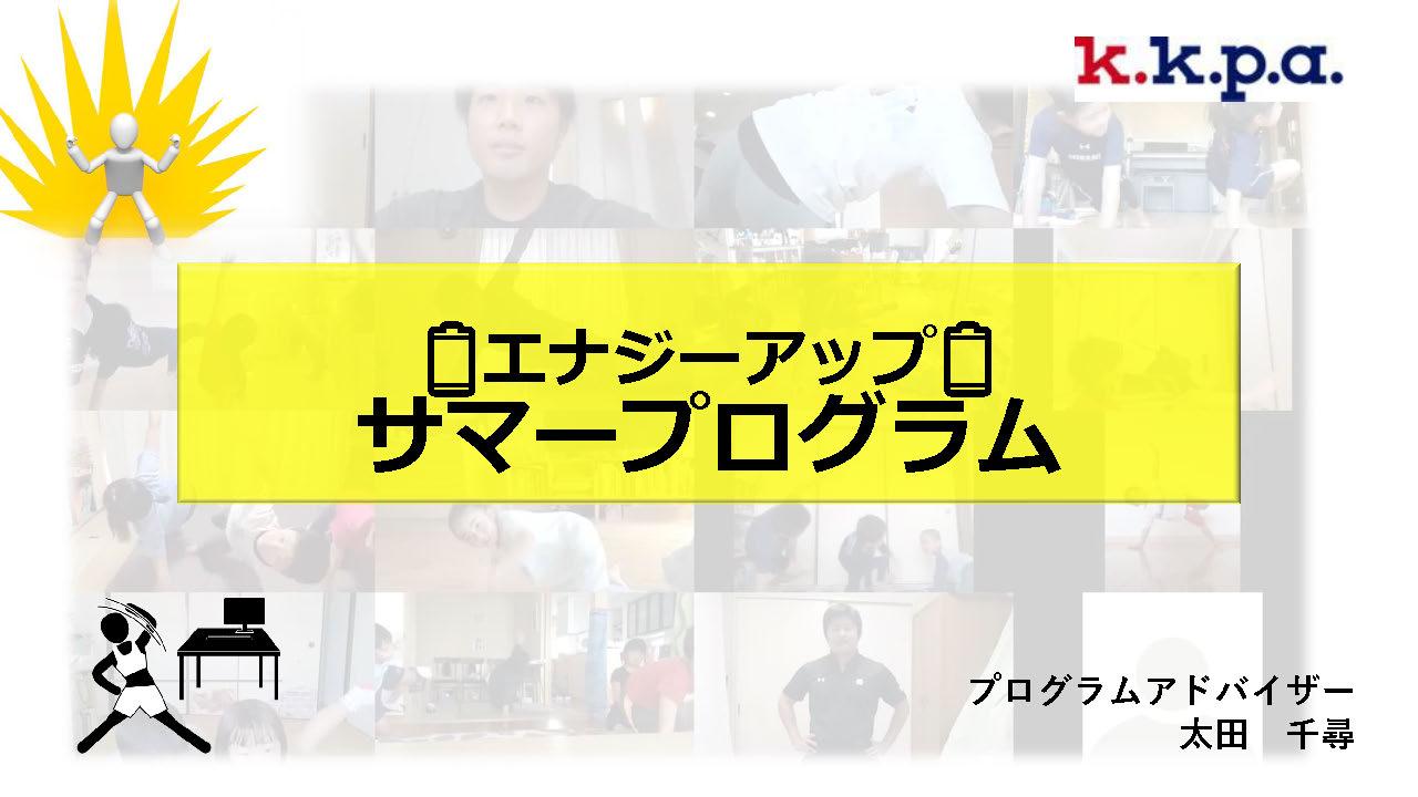 2020_summer_online_program_ページ_1