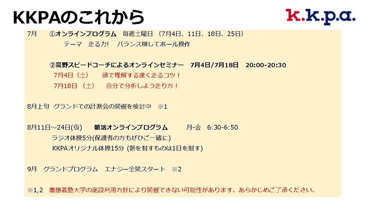 2020_summer_online_program_ページ_9