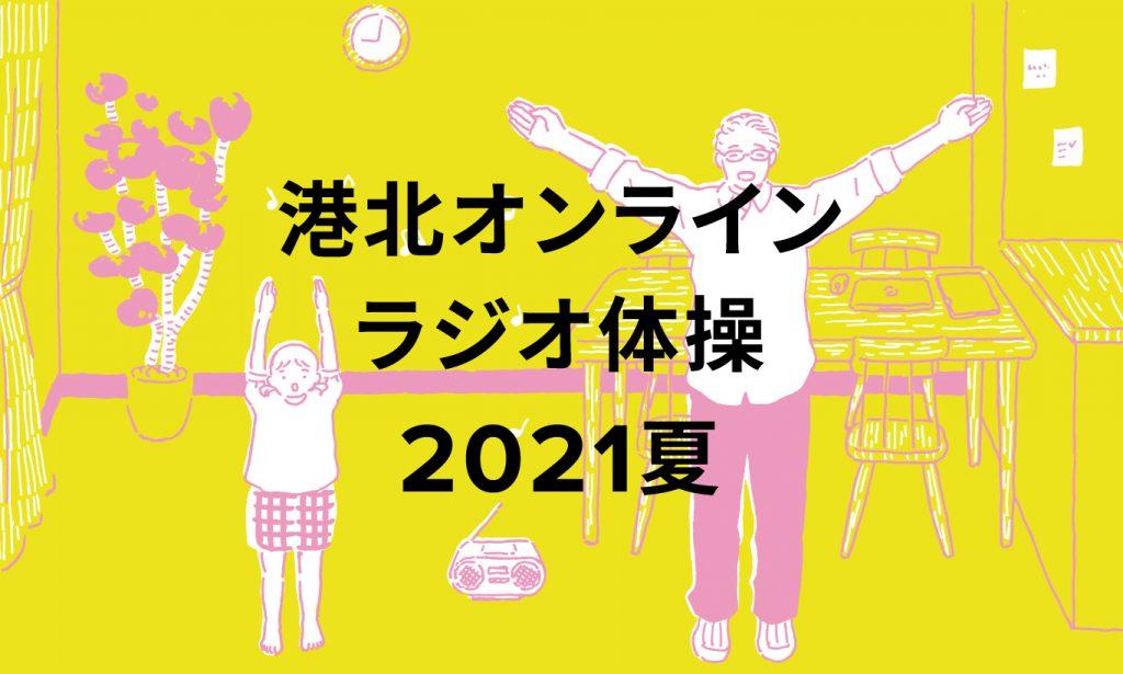 港北オンラインラジオ体操2021夏